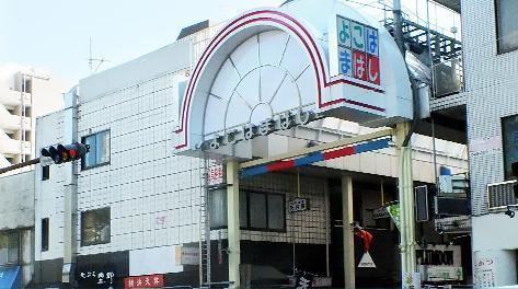 ย่านร้านค้าโยโกฮาม่าบาชิ-โดริ image