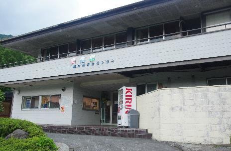 青根緑の休暇村センター image
