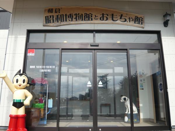 和倉昭和博物館とおもちゃ館 image