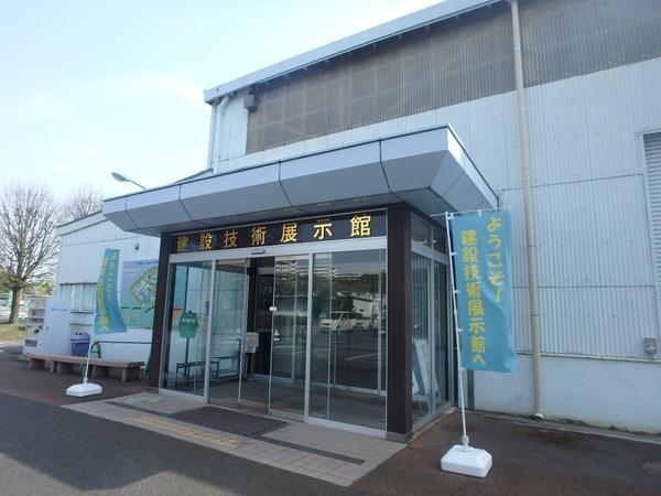 建設技術展示館 image
