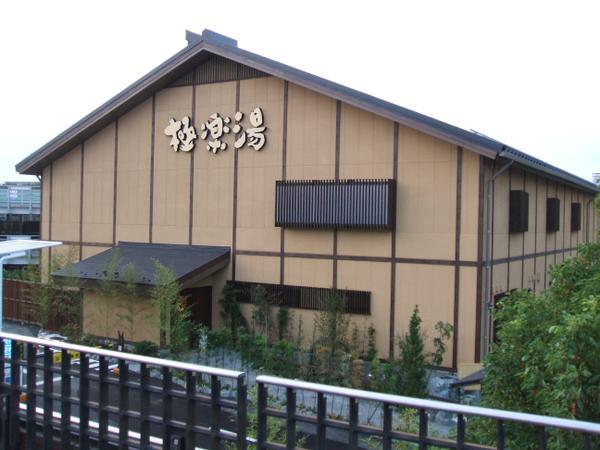 天然温泉極楽湯 多摩センター店 image