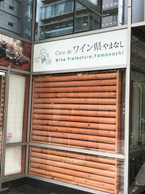 富士の国やまなし館 image