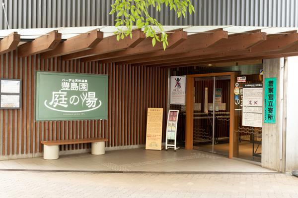 バーデと天然温泉 豊島園 庭の湯 image