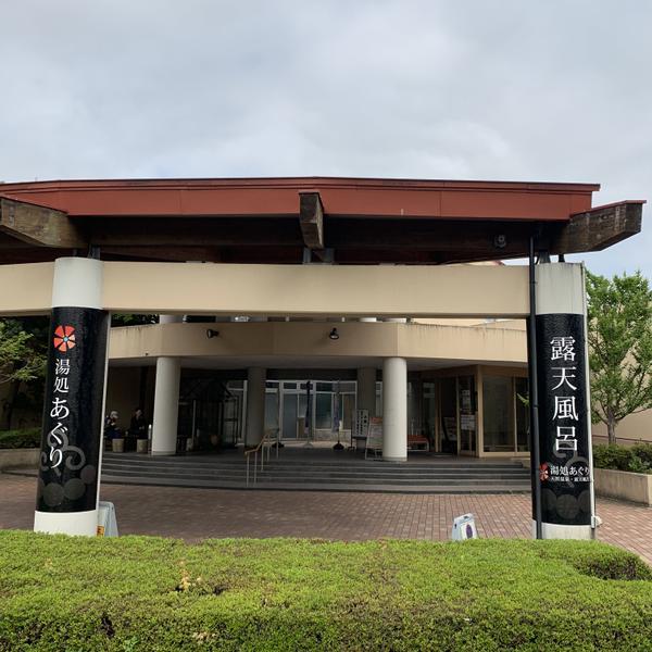 道の駅うつのみや ろまんちっく村 湯処あぐり image