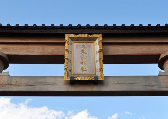 宇都宮二荒山神社 image