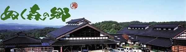 누쿠모리노사토 image