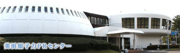 美浜原子力PRセンター image