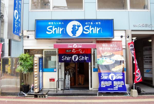 Hakata Ramen Shin-Shin Tenjin Main Store image4