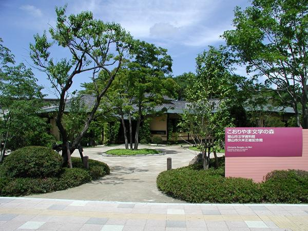 พิพิธภัณฑ์โคริยามะ บุงงากุ-โนะ-โมริ (พิพิธภัณฑ์วรรณกรรมแห่งโคริยามะ) image