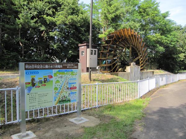 明治百年纪念公园 小水力发电站 image