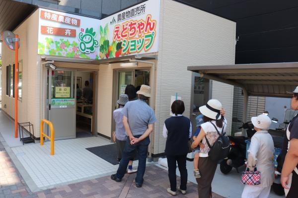 JA 도쿄 스마일 농산물 직판장 에도짱 숍 image
