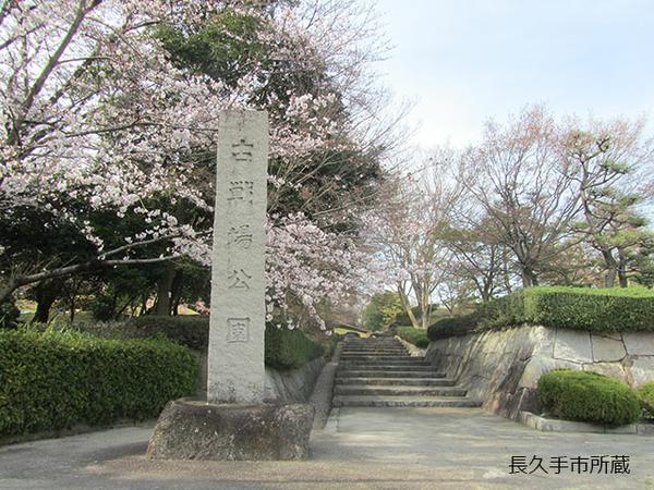 古戦場公園 image
