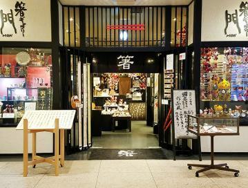 箸ギャラリー門 名古屋店 image