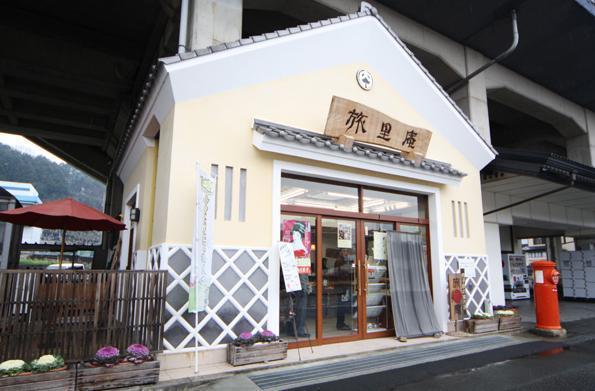 観光案内所「旅里庵」 image