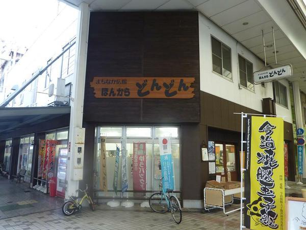 Machinaka Hiroba Honkara Dondon image