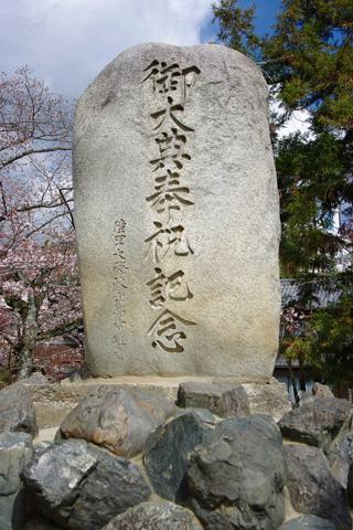 秋山好古書碑(道後公園 湯築城跡) image