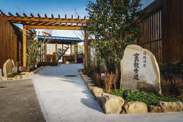 道後温泉 空の散歩道 image