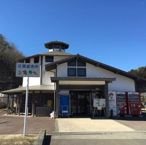 ฮานะนุกิบุตซันเซ็นเตอร์-ริโยคุมิไอ (สหกรณ์ใช้งานศูนย์จำหน่ายผลผลิตท้องถิ่นฮานะนุกิ) image