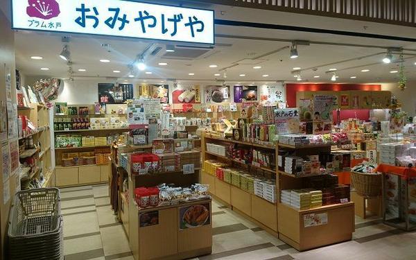 ร้านขายของฝาก พลัม มิโตะ image