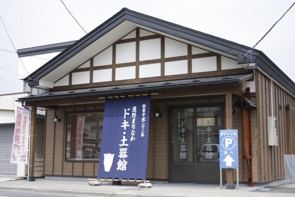 遠野まちなか・ドキ・土器館 image