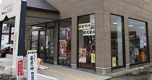 江刺観光物産センター(えさし夢プラザ) image