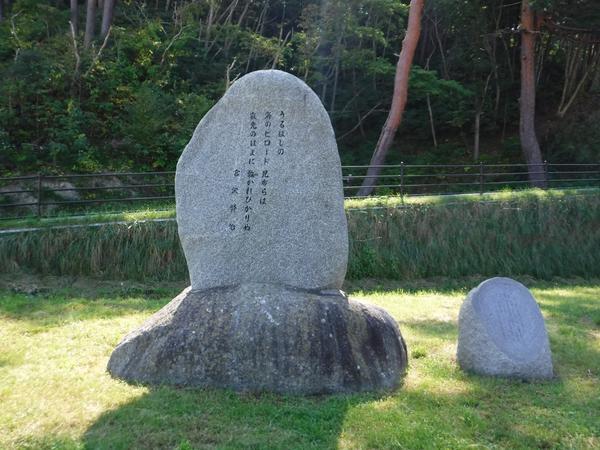 宮沢賢治歌碑 image