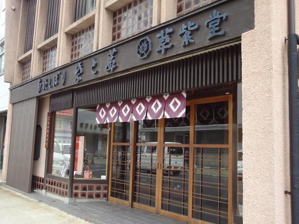 草紫堂 image