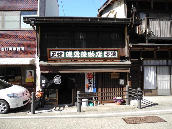渡辺染物店 image