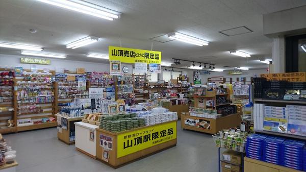 山頂駅ショップ image