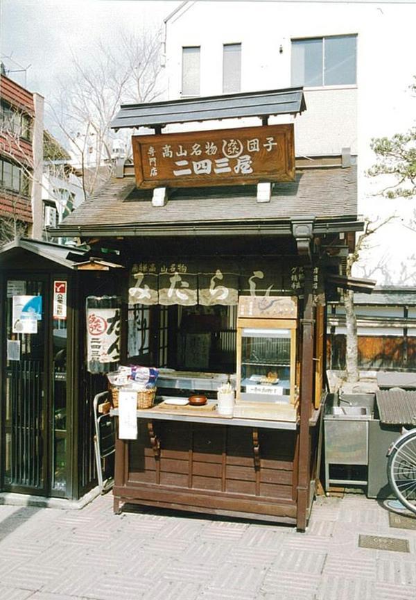 二四三屋 鍛冶橋店 image