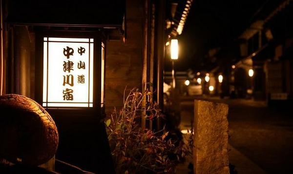 中津川宿 image