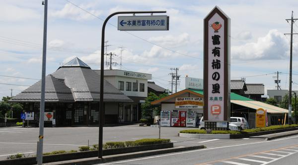 道の駅 富有柿の里いとぬき image