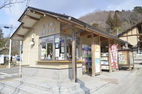 Zao Town Tourist Information image