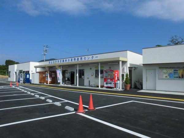 게센누마시 모토요시 농림수산물 직판 센터 image