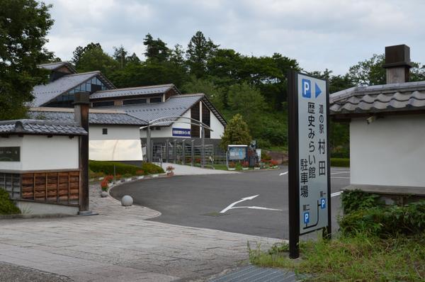 Murata Town Rekishi Miraikan image