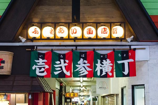 壱弐参横丁 image