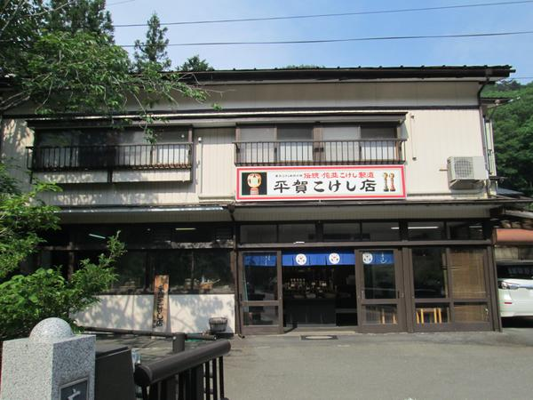 Hiraga Kokeshi Shop image