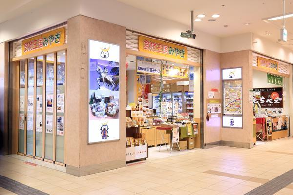 Food Kingdom Miyagi image