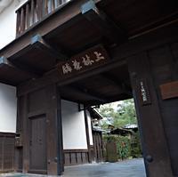 宇治・上林記念館 image