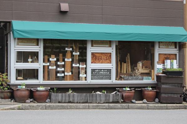 京都おはし工房 image