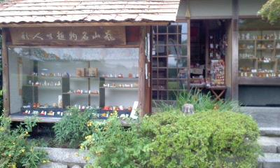 井浦人形店 image