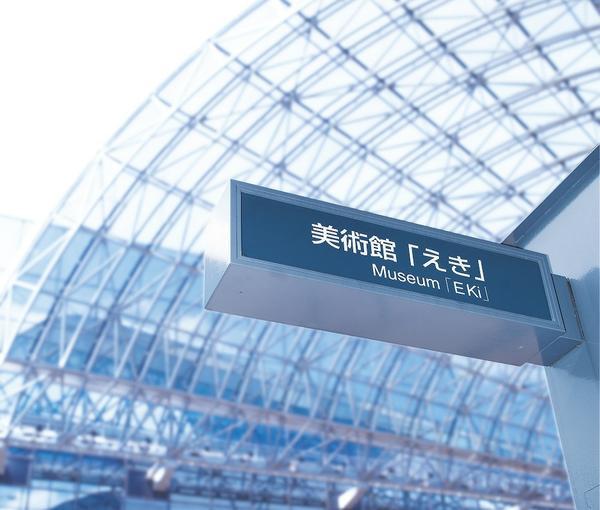 美術館「えき」 KYOTO image