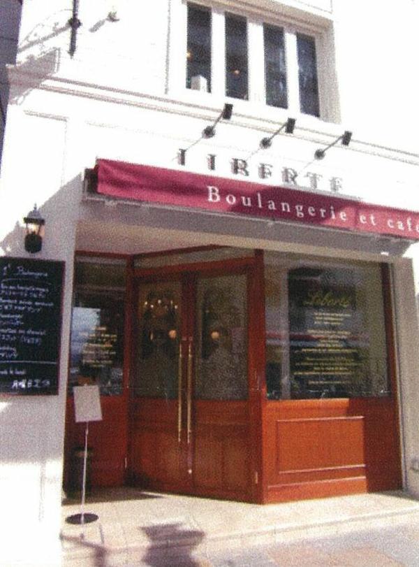 Boulangerie Liberte image