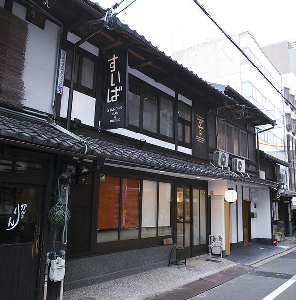 すいば 蛸薬師室町店 image