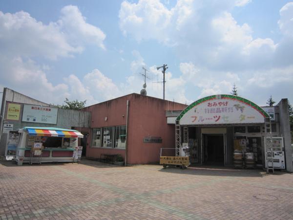 フルーツセンター物産館 image
