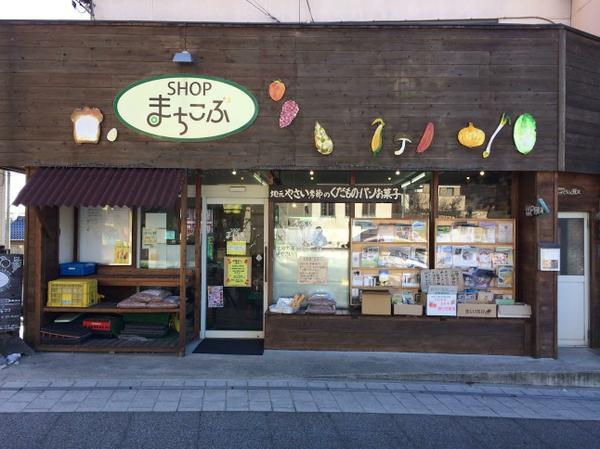 shop(ショップ)まちこぶ image