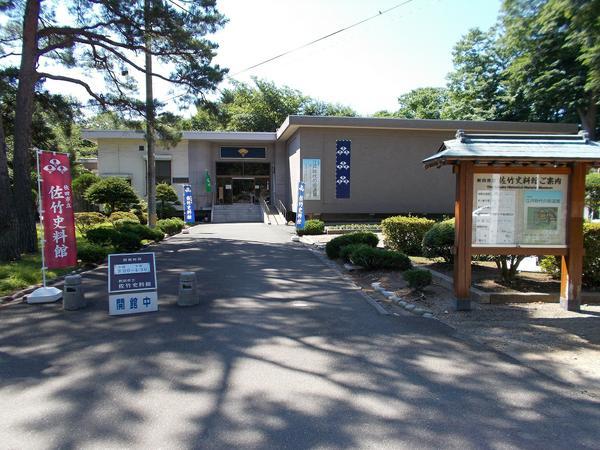 Akita City Satake Museum image