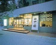 秋田粢菓子 一乃穂 本店 image