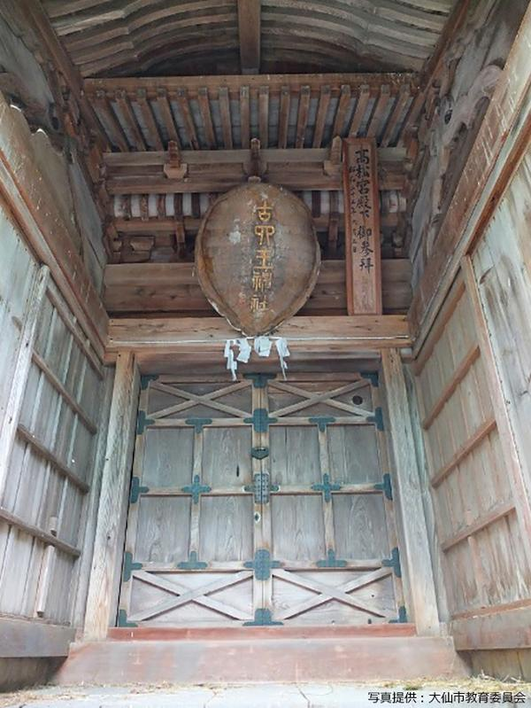 古四王神社 image