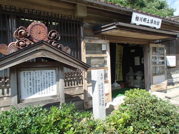 相川郷土博物館 image